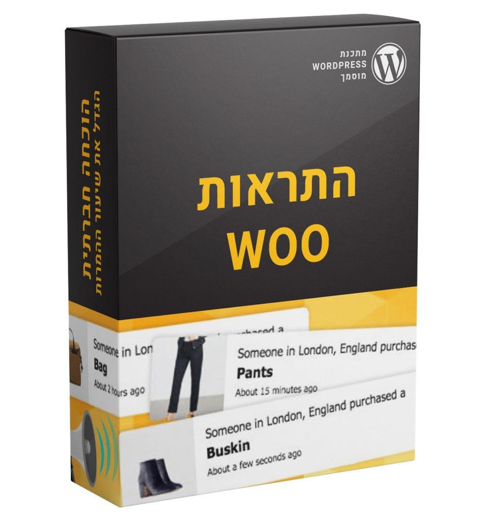 התראות WOO פלאגין וורדפרס