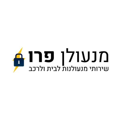 מנעולן פרו - פרסום בגוגל מומומן